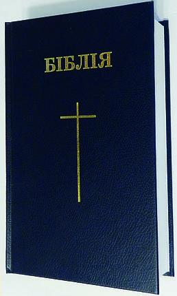Біблія, 12х15,5 см, темно-синя з хрестом, фото 2