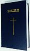 Біблія, 12х15,5 см, темно-синя з хрестом