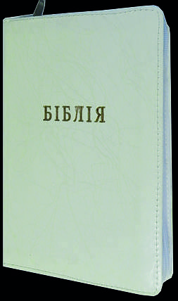 Біблія, 13х20 см, ванільна, з замком, фото 2