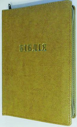Біблія, 13х20 см, пісочна, з замком, фото 2