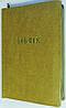 Біблія, 13х20 см, пісочна, з замком