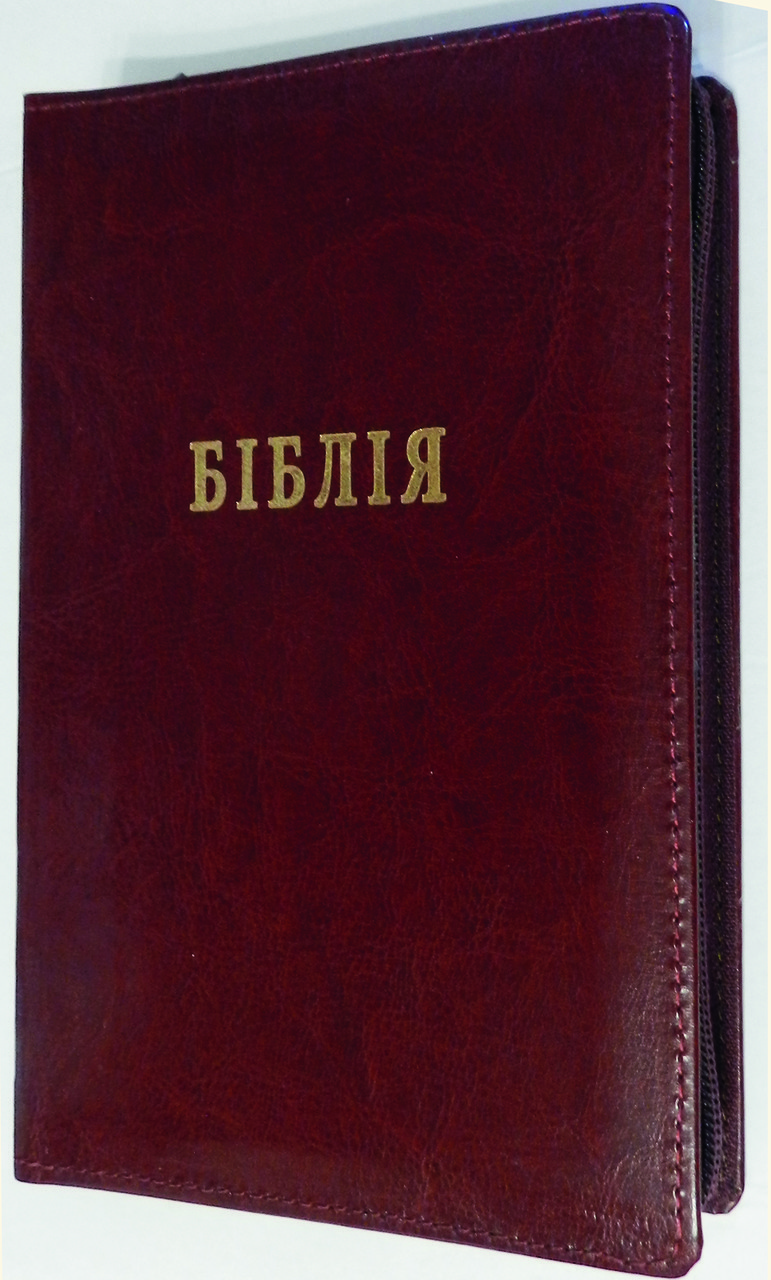 Біблія, 13х20 см, темно-вишнева, з замком