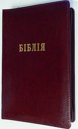 Біблія, 13х20 см, темно-вишнева, з замком, фото 2
