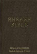 Библия, 17х21 см, Библия. Синодальный перевод / Bible: English Standard Version
