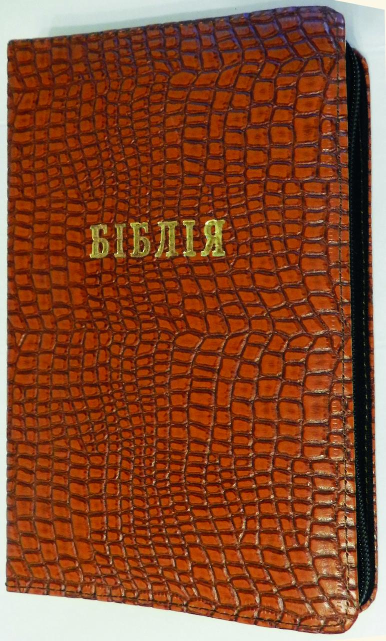 """Біблія, 13х20 см, """"крокодиляча шкіра"""", з замком"""