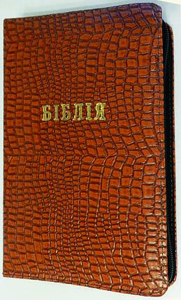 """Біблія, 13х20 см, """"крокодиляча шкіра"""", з замком, фото 2"""