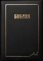 Библия, 17х24,5 см, чёрная, кожаная, без индексов, с замком, фото 2