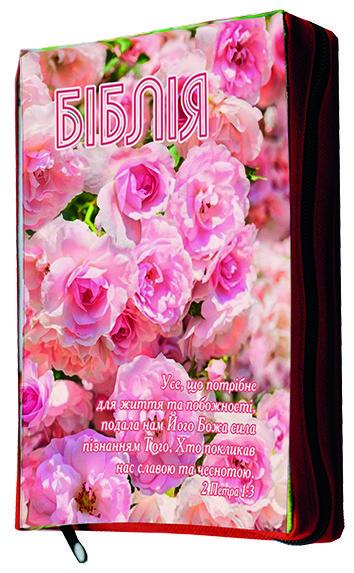 Біблія в чохлі з замочком №6