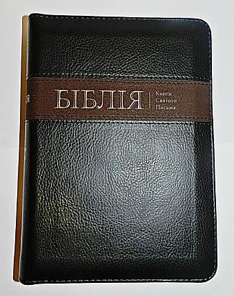 Біблія, 13х18,5 см, чорна з коричневою вставкою, з замком, з індексами, фото 2