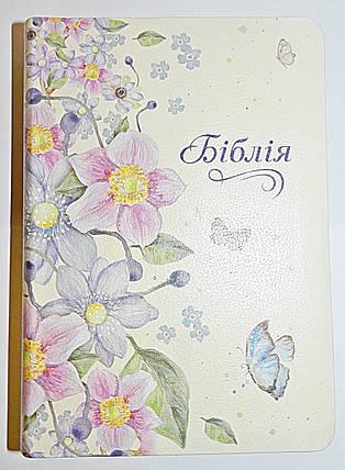 Біблія, 13х18 см, молочна з квітами, з декоративним торцем, фото 2