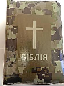 """Біблія, 13х18 см, з обкладинкою """"камуфляж"""", з замком, з індексами"""