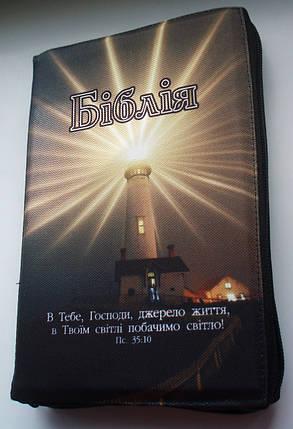 Біблія в чохлі з замочком №7, фото 2