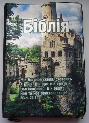 Біблія в чохлі з замочком №8, фото 2