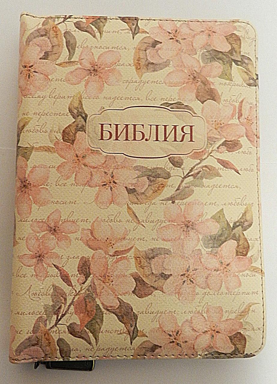 """Библия, 13х18 см., с обложкою """"весенний цвет"""", с замком, индексами"""