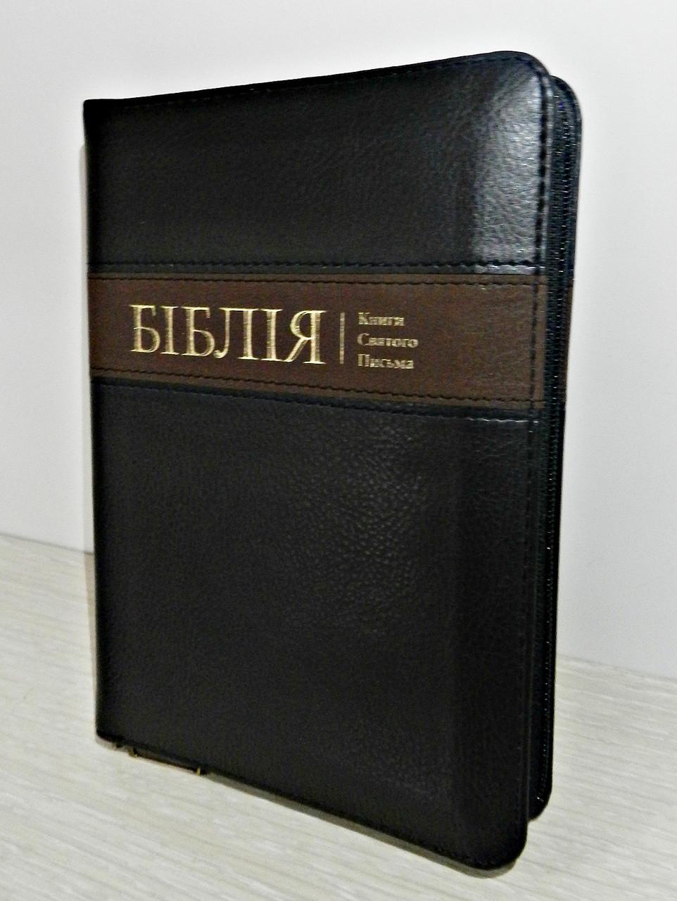 Біблія, 13х18,5 см, чорна з темно-коричневою вставкою, з замком, з індексами