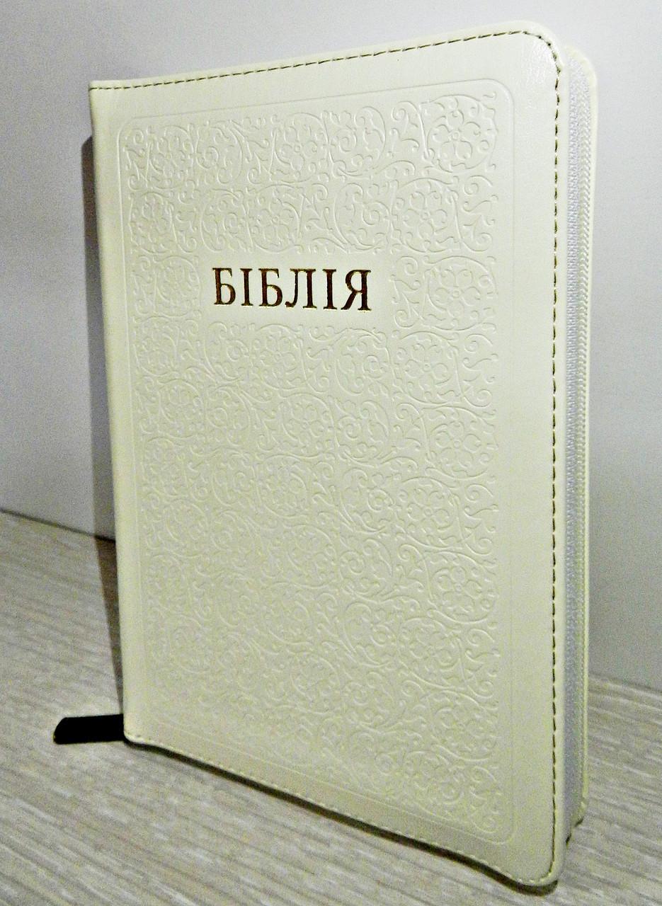 Біблія, 13х18,5 см, кремова з узором, з замком, з індексами