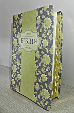 Біблія, 14х20,5 см, світло-зелена з візерунком, з індексами, фото 2