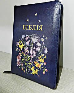 Біблія, 14х20,5 см, синя з квітами, з замком, з індексами