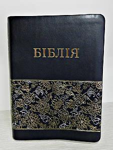 Біблія, 14х20,5 см, темно-синя з орнаментом