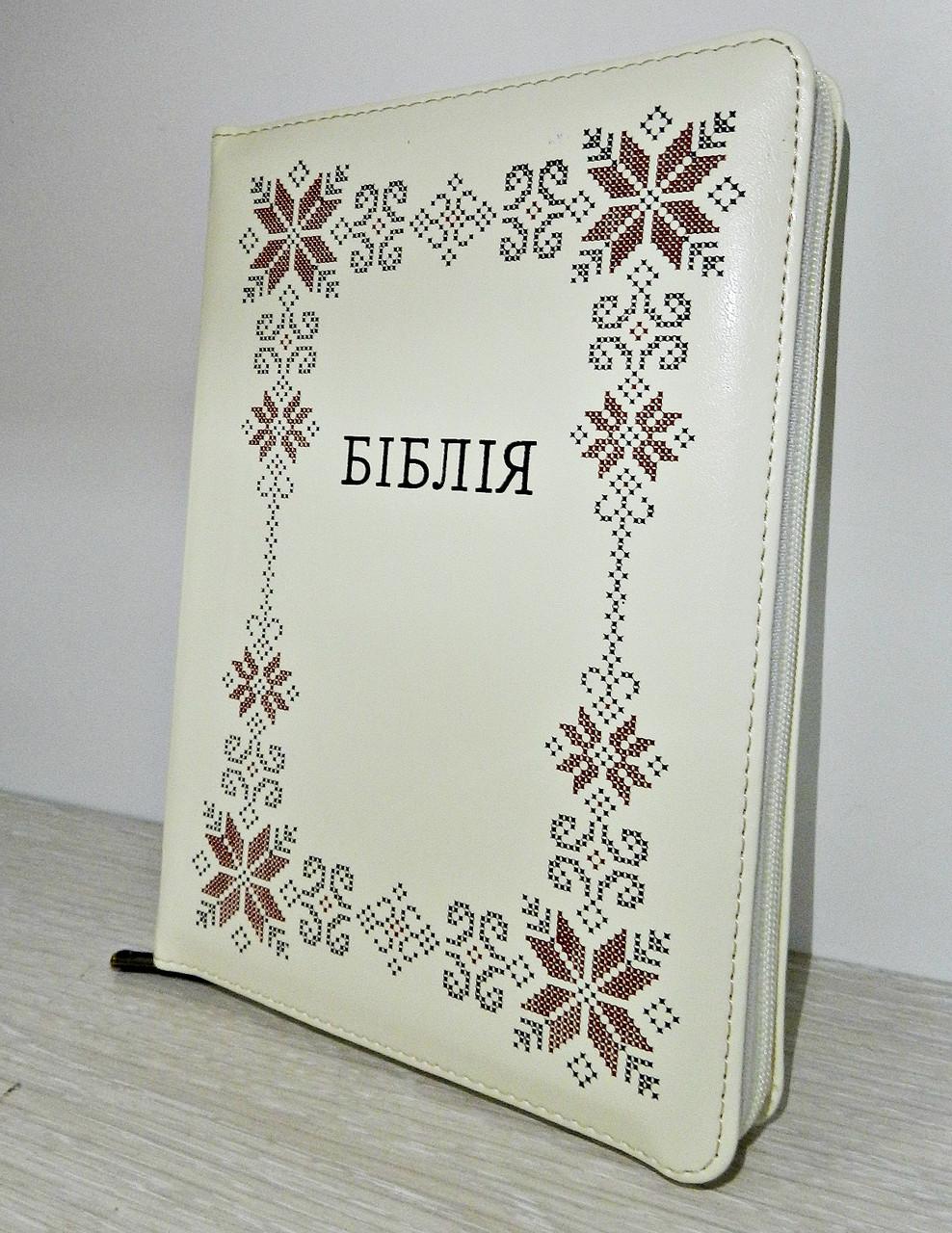 Біблія, 14х20,5 см, біла з українським візерунком, з замком, з індексами