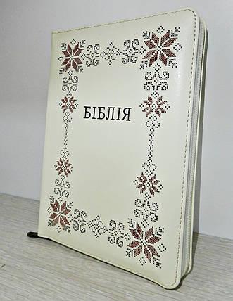 Біблія, 14х20,5 см, біла з українським візерунком, з замком, з індексами, фото 2