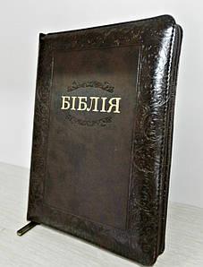 Біблія, 14х20,5 см, коричнева з сліпим орнаментом, з замком, з індексами