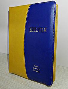 Біблія, 14х20,5 см, жовто-синя, з замком, з індексами