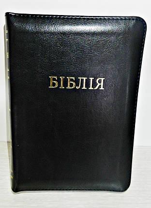 Біблія, 13х18,5 см, чорна, з замком, без індексів, фото 2