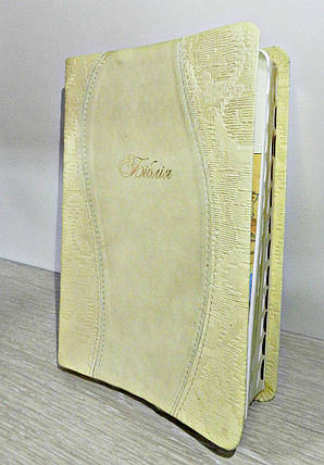 Біблія, 14х20,5 см, бежева з узором, без замка, з індексами, фото 2