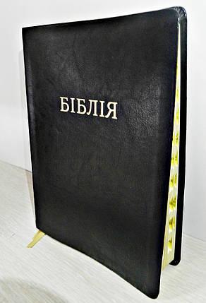Біблія, 17х24,5 см, чорна, золотий зріз, з індексами, фото 2