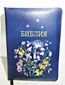 Библия, 14х20,5 см, синяя в цветах