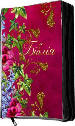 Біблія в чохлі з замочком №6, фото 2