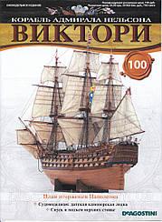 Корабль адмирала Нельсона «ВИКТОРИ» №100