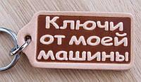 Брелки, брелоки: Ключи от моей машины.