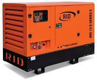 Дизель генератор RID 15 E-SERIES S (12 КВТ) в капоте + зимний пакет + автозвпуск