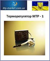 Терморегулятор цифровой МТР-1