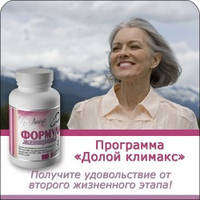 """Программа натуральных препаратов """"Долой Климакс"""""""
