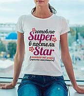 """Женская футболка """"Готовлю super в постели star"""""""