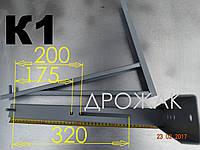Кронштейн № К1 усиленный метал. для 7, 9, 12.