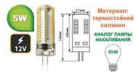 Лед лампа G4 5 Вт 12В 6500K ledex