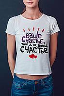 """Женская футболка """"Ваше счастье"""""""