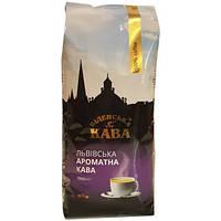 Кофе в зернах Віденська кава Львівська Ароматна 1 кг