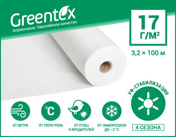агроволокно GREENTEX 17 3,2*100