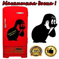 Магнитная доска на холодильник  Крот маленький  (20х30см)