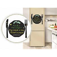 Магнитная доска на холодильник  Тарелка большая (40х60см)