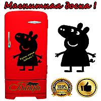 Магнитная доска на холодильник  Свинка Пеппа маленькая (20х35см)