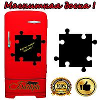 Магнитная доска на холодильник  Пазлы набор (50х50см)