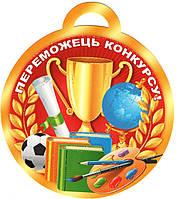 "Медаль ""Переможець конкурсу"""