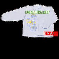 Детская кофточка р. 56 с царапками ткань КУЛИР 100% тонкий хлопок ТМ Алекс 3172 Голубой2