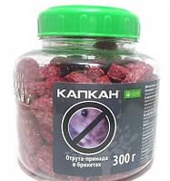 Капкан - парафиновые брикеты, 300 гр, Укравит Украина